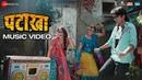 Pataakha Music Video   Sanya Malhotra, Radhika Madan Sunil Grover   Vishal Bhardwaj   Gulzar