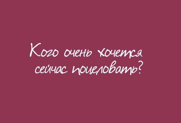 Вопросы для друзей | VK: http://vk.com/sprosi.dryga