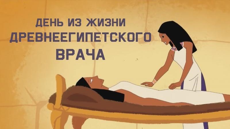 Edu: Один день из жизни древнеегипетского врача edu: jlby ltym bp ;bpyb lhtdyttubgtncrjuj dhfxf
