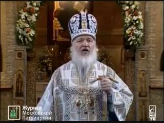 Патриарх Кирилл_ война это наказание грех