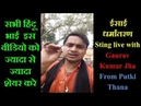 ईसाई धर्मांतरण Sting live with Gaurav Kumar Jha From Putki Thana