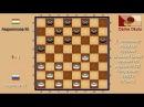 Королев Ю. - Амриллоев М. I. Чемпионат Мира по Русским шашкам, Полуфинал. 1993 г.