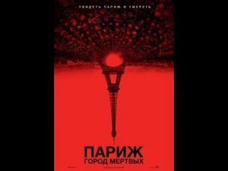 Париж: Город мертвых (ужасы, триллер) - со 2 октября 16+
