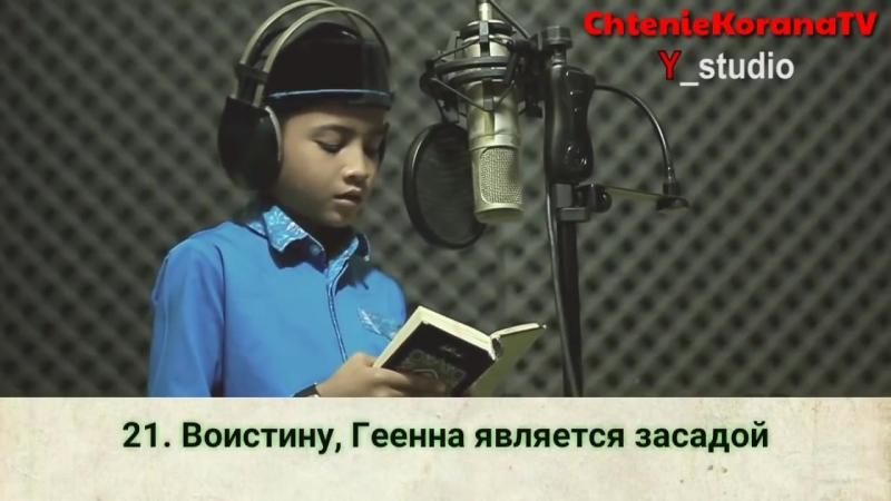 Красивое чтение Корана- Аммар Фатхани. Сура 78 ан Наба' (Весть).mp4