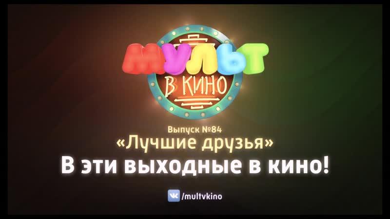 MVK84_TRL_F_RU-XX_RU-0_51_2K_20181019_MM