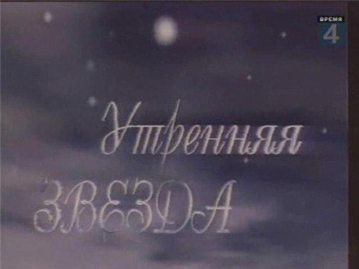 Утренняя звезда (ОРТ, ноябрь 1997)