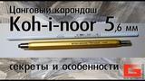 Цанговый карандаш Koh-i-noor 6,6 мм. Олег Беседин, Иркутск