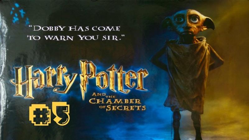 Прохождение игры Гарри Поттер и Тайная комната (PC) |Испытание Стебль| №5