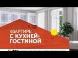 Квартиры с кухней-гостиной от 3,9 млн!