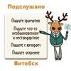 Подслушано Витебск