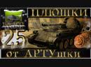 Лучшие ПЛЮШКИ от АРТУшки выпуск №25