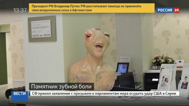 Новости на «Россия 24» • В Петербурге появился памятник из вырванных человеческих зубов