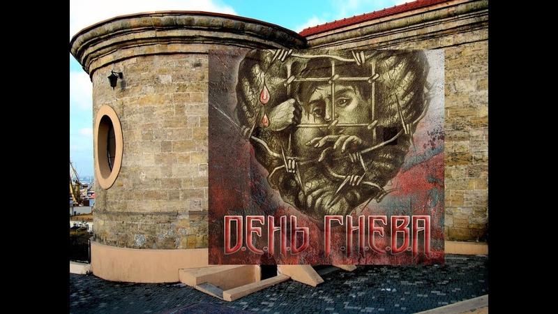 День Гнева Фестиваль Пороховая башня Одесса 2018 08