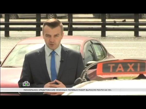 Такси - борьба за выживание, а не прибыльный бизнес /репортаж НТВ/