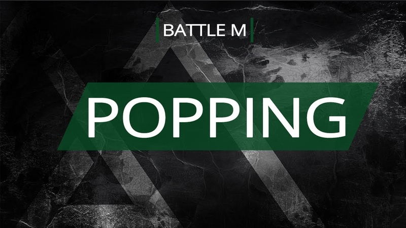 Battle M | POPPING | Trrreskova vs Ткач (win)