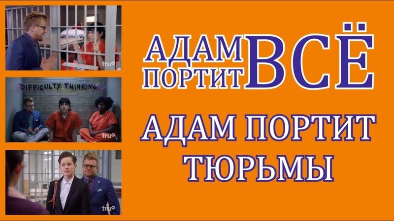 АДАМ ПОРТИТ ВСЁ s1 e21 Адам портит тюрьмы