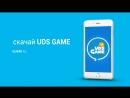 Обзорный видеоролик о мобильном приложении UDS Game UDSGame