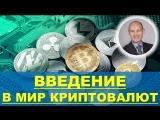 Введение в мир криптовалют - Николай Лобанов. OMNIA