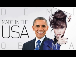 Барак Обама исполнил песню Деми Ловато - Made In USA
