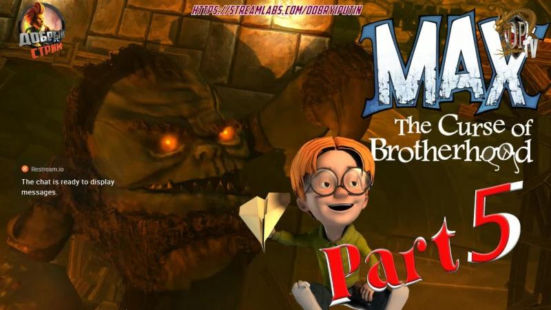 Max: The Curse of Brotherhood Part 5 (Проклятие Братьев)