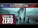 ОБЗОР игры GENERATION ZERO Первый взгляд на экшен приключения с элементами выживания от JetPOD90