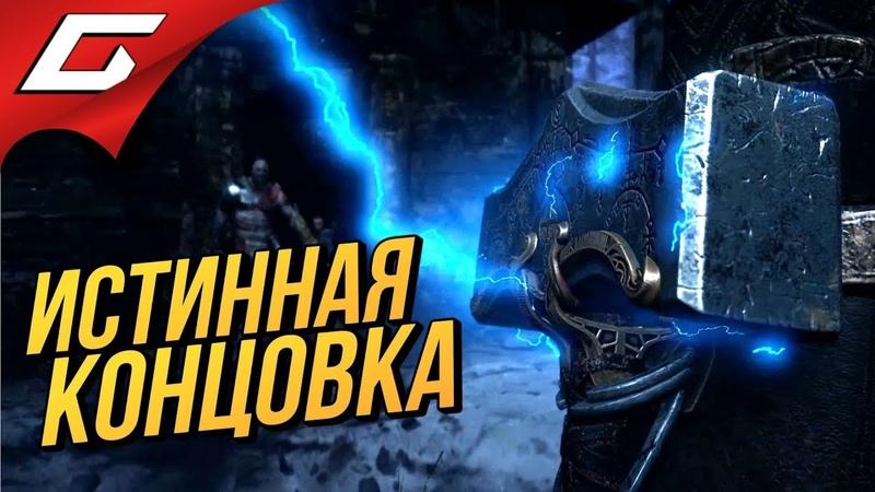 GOD of WAR 4 (2018) ➤ ИСТИННАЯ КОНЦОВКА \ НАСТОЯЩИЙ ФИНАЛ