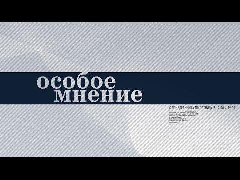 Особое мнение / Владимир Рыжков 14.12.18