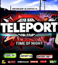 09.08 TELEPORT VOL.2 @ ALFA