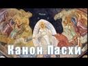 Радостные песнопения Пасхи . Пасхальный Праздничный Канон. Византийский распев.