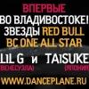 Dance Plane #26! 15 сентября, 14:00, н/к Паллада