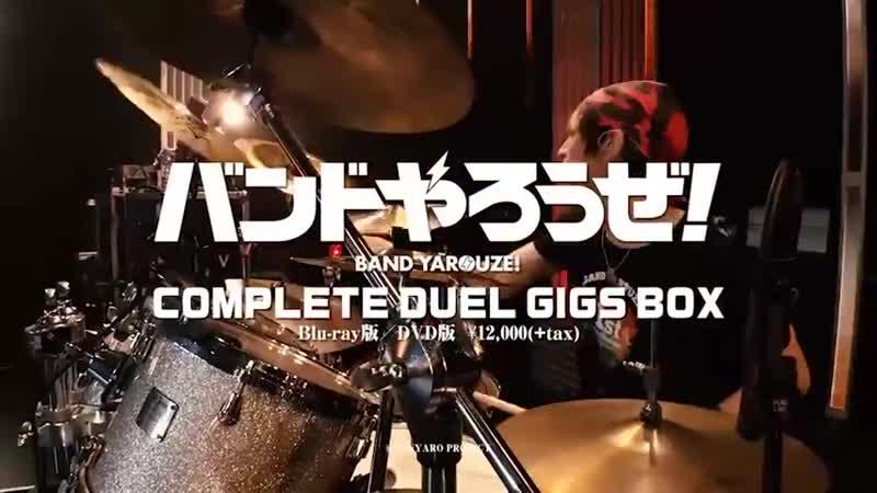 「バンドやろうぜ!」COMPLETE DUEL GIGS BOX発売決定記念 デュエル・ギグSP