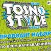 """Танцевальный центр """"TOSNO-STYLE"""""""
