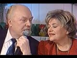 Ночной разговор - Владимир Трошин и Нина Дорда 1996 (М. Фрадкин — В. Лазарев)