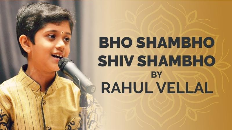 Bho Shambho Shiv Shambho | Rahul Vellal | Art of Living