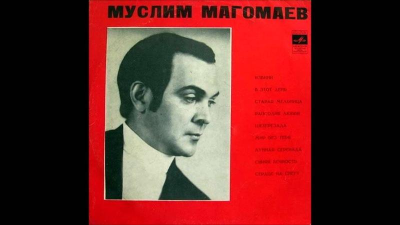 Муслим Магомаев - В этот день (Właśnie tego dnia) - 1969