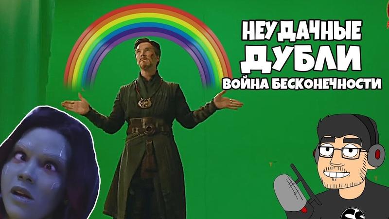 Мстители: Война Бесконечности Неудачные Дубли (RUS VO)