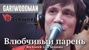 GARIWOODMAN - Влюбчивый парень Rockweek Live Sessions 2018