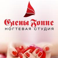 Логотип Ногтевая студия Елены Гоппе
