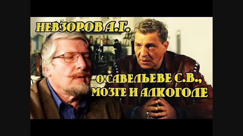 Невзоров А.Г. о Савельеве С.В., мозге и алкоголе.