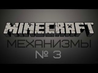 Minecraft механизмы - 3 (Датчик темноты)