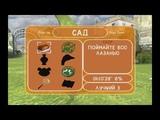 Прохождение Игры Garfield 2 #1 Начало
