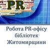 Піар-офіс бібліотек Житомирщини