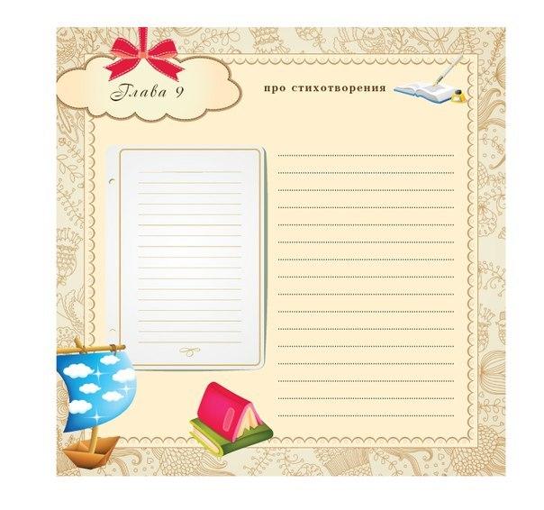 Дневник для новорожденных своими руками 29
