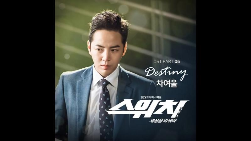 차여울 Destiny Switch Change the World OST Part 6