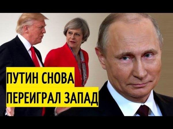 Срочные новости! Мэй и Трамп ПРОИГРАЛИ Путину дело Скрипаля. Евросоюз ПОДДЕРЖАЛ Россию!