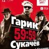1.12.18 / Гарик Сукачев / A2 Green Concert