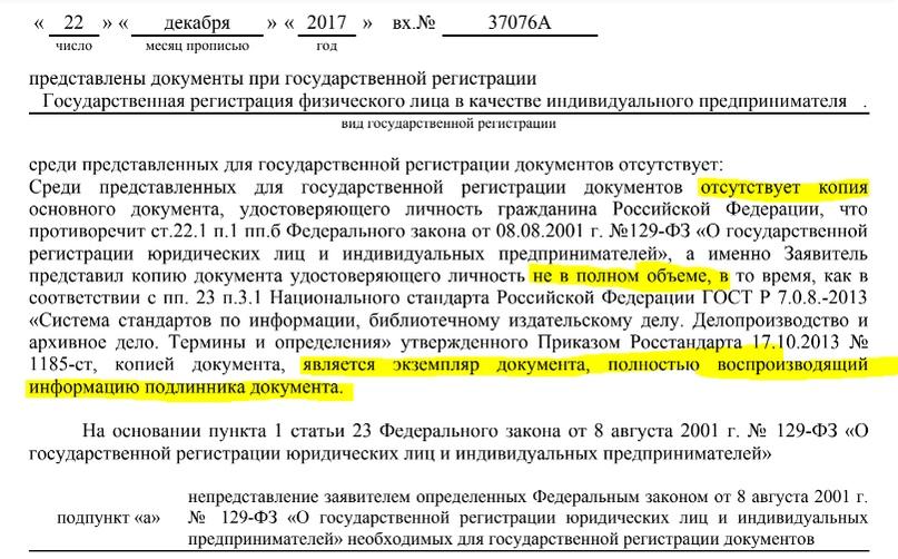 Какие страницы паспорта на регистрацию ооо электронная отчетность постановление