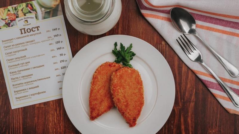 Морковные котлеты в Поль Бейкери | Тюмень