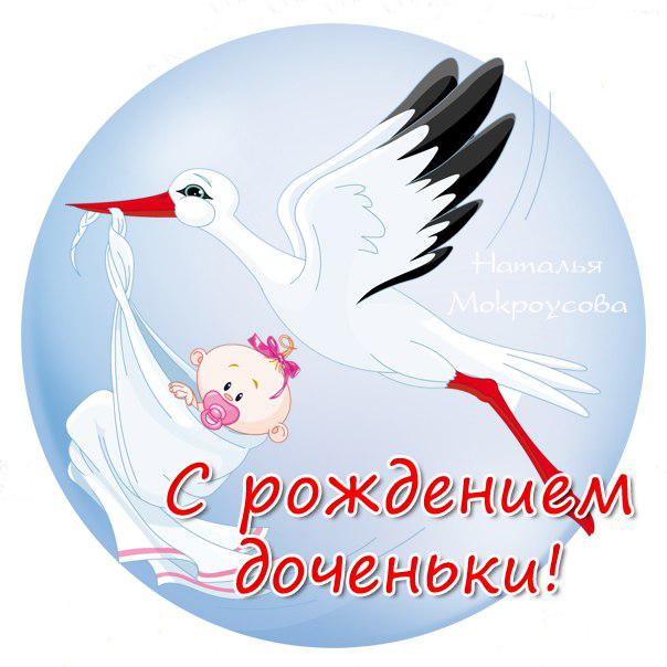 Понедельник, открытка с рождением дочки для мамы и папы