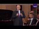 Речь Путина на гала концерте в Большом зале филармонии Санкт Петербурга по случаю юбилея Темирканова